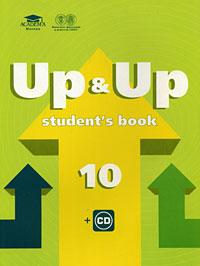 Up & Up 10: Student's Book / Учебник английского языка для 10 класса (+ CD)