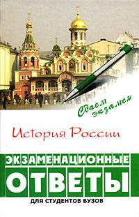 История России. Экзаменационные ответы