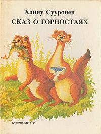 Сказ о горностаях