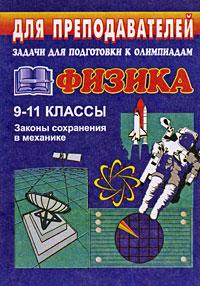 Задачи для подготовки к олимпиадам. Физика. 9-11 классы. Законы сохранения в механике