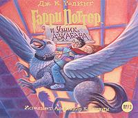 Гарри Поттер и узник Азкабана (аудиокнига MP3)