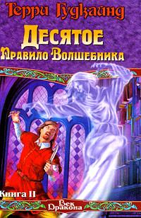 Десятое Правило Волшебника. В 2 книгах. Книга 2