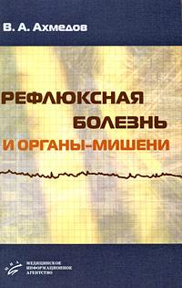 Рефлюксная болезнь и органы-мишени