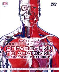 Большой иллюстрированный справочник по анатомии, физиологии и патологии (+ DVD-ROM)