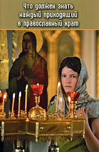 Что должен знать каждый приходящий в православный храм татьяна вайханская что должен знать сегодня кардиолог о дилатационной кардиомиопатии