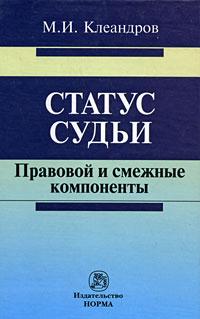 М. И. Клеандров Статус судьи. Правовой и смежные компоненты