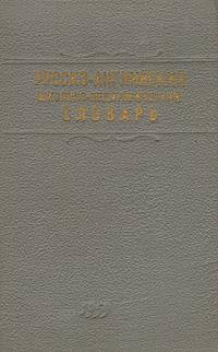 Русско-английский школьно-педагогический словарь