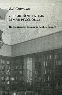 Великий читатель земли русской... Последняя библиотека А. М. Горького