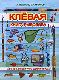 Клевая книга рыболова. При прочтении улов гарантирован!