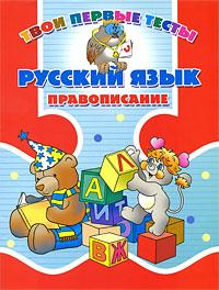 Русский язык. Правописание