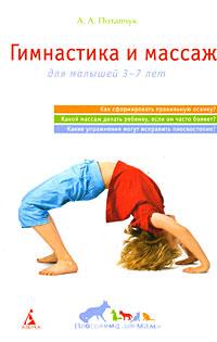 Гимнастика и массаж. Для малышей 3-7 лет12296407Каждая мама знает, как важно развивать движения малыша. Делать это правильно помогут рекомендации педиатра высшей квалификационной категории, доктора медицинских наук А.А.Потапчук. Чтобы не пропустить время наиболее активного развития опорно-двигательного аппарата ребенка, доктор советует заниматься с малышом гимнастикой, регулярно делать массаж и включать в режим дня ребенка подвижные упражнения и игры.