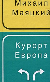 Михаил Маяцкий Курорт Европа