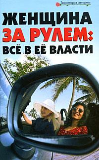 Женщина за рулем. Все в ее власти ( 978-5-222-14760-3 )
