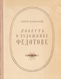 Повесть о художнике Федотове