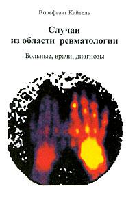 Случаи из области ревматологии. Больные, врачи, диагнозы ( 5-225-00632-9, 3-89119-166-9 )