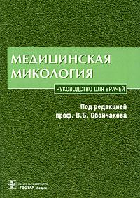 Медицинская микология