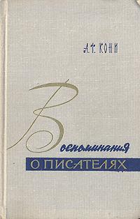 А. Ф. Кони. Воспоминания о писателях