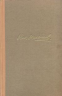 Н. А. Некрасов. Сочинения. В трех томах. Том 1