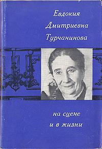 Евдокия Дмитриевна Турчанинова на сцене и в жизни