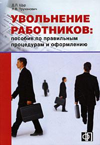 Увольнение работников. Пособие по правильным процедурам и оформлению