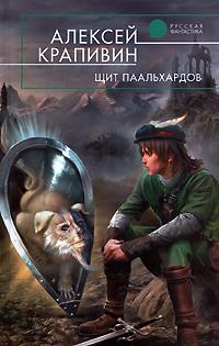 Щит Паальхардов