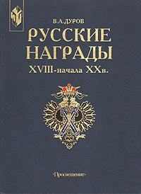 Русские награды XVIII - начала XX в.