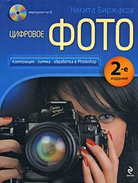 Цифровое фото. Композиция. Съемка. Обработка в Photoshop (+CD-ROM). Биржаков Н.М.