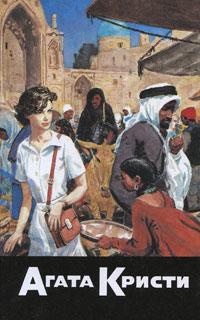 Агата Кристи. Собрание сочинений. Том 13. Багдадская встреча. Миссис Макгинти с жизнью рассталась. После похорон