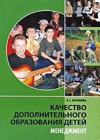 Качество дополнительного образования детей. Менеджмент