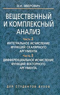 Вещественный и комплексный анализ. В 6 частях. Книга 2. Часть 2. Интегральное исчисление функций скалярного аргумента. Часть 3. Дифференциальное исчисление функций векторного аргумента