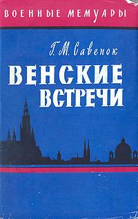 Венские встречи