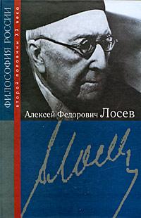 Алексей Федорович Лосев