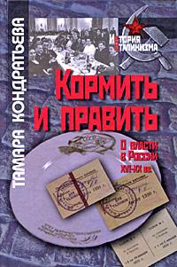 Кормить и править. О власти в России XVI-XX вв.
