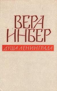 Душа Ленинграда. Избранное