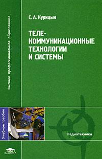Телекоммуникационные технологии и системы