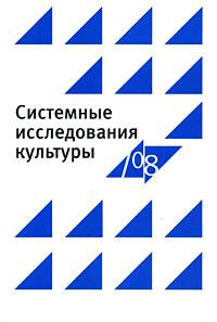 Системные исследования культуры. 2008