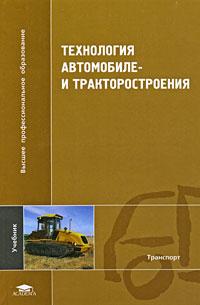 Технология автомобиле- и тракторостроения