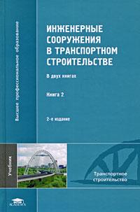 Инженерные сооружения в транспортном строительстве. В 2 книгах. Книга 2