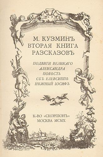 Вторая книга рассказов