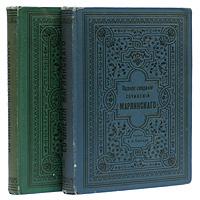 Александр Бестужев-Марлинский. Полное собрание сочинений в 2 томах (комплект из 2 книг)