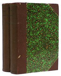 Брэт-Гарт. Собрание сочинений в 12 книгах (комплект из 2 книг)