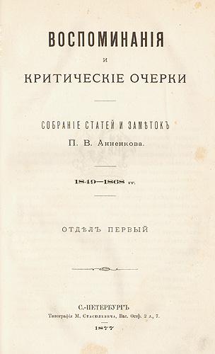 Сочинения Анненкова. В 2 томах (комплект из 2 книг)