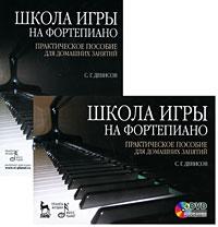 Школа игры на фортепиано. Практическое пособие для домашних занятий (+ DVD-ROM)