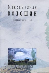 Максимилиан Волошин. Собрание сочинений. Том 7. Книга 2