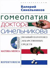 Гомеопатия доктора Синельникова. Полный патогенез лекарственных средств (+ CD)