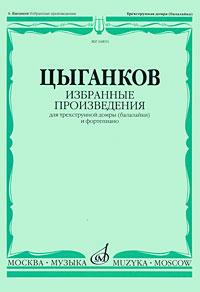 Цыганков. Избранные произведения для трехструнной домры (балалайки) и фортепиано
