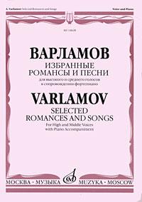 Варламов. Избранные романсы и песни для высокого и среднего голосов в сопровождении фортепиано