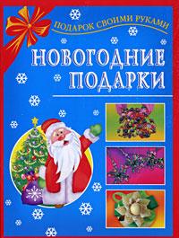Новогодние подарки12296407Забавные брелки для мобильного телефона и ключей, необычные украшения из ракушек, изящные поделки из бисера и ткани - описание этих милых и добрых новогодних сувениров вы найдете в нашей книжке. Их изготовление не займет у вас много времени, а сколько удовольствия они доставят тем, кому вы их подарите!