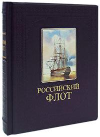 Российский флот (подарочное издание)