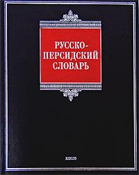 Русско-персидский словарь. Г. А. Восканян